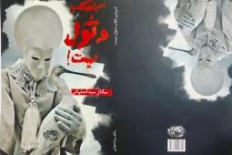 انتشار کتاب تازهای از سانازسیداصفهانی