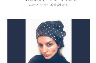 بررسی دو کتاب آخر ساناز سیداصفهانی در شهروند